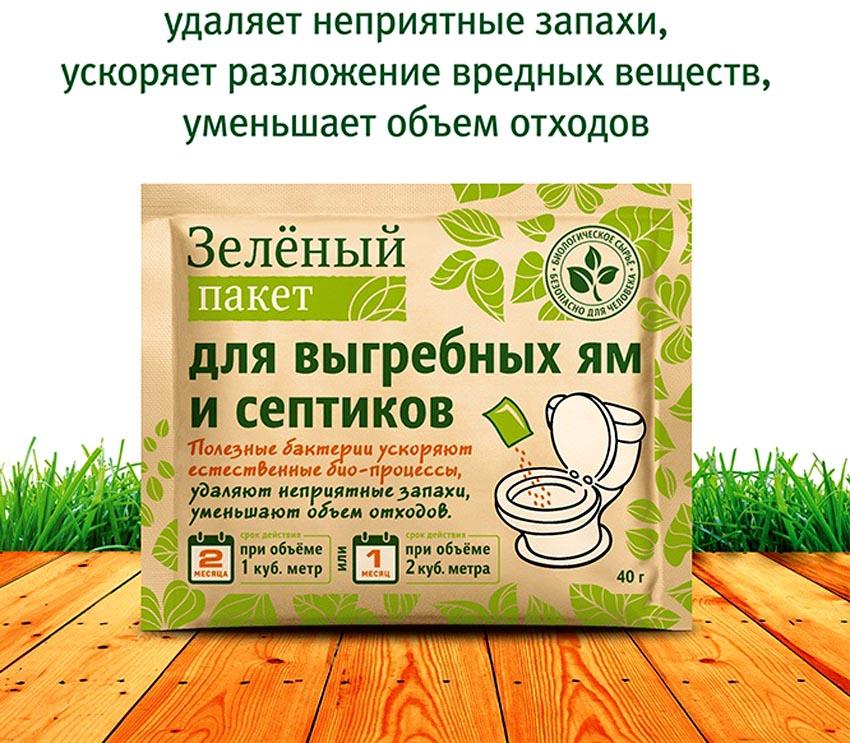 Очень хорошее средство на живых бактериях