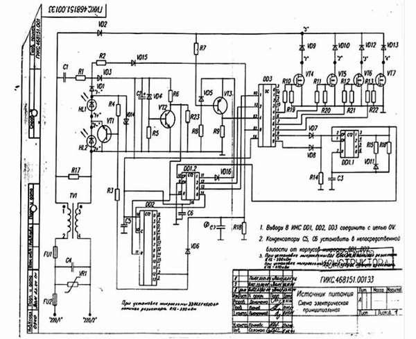 Схема электрическая принципиальная поможет восстановить работоспособность блока питания без обращения в техническую мастерскую