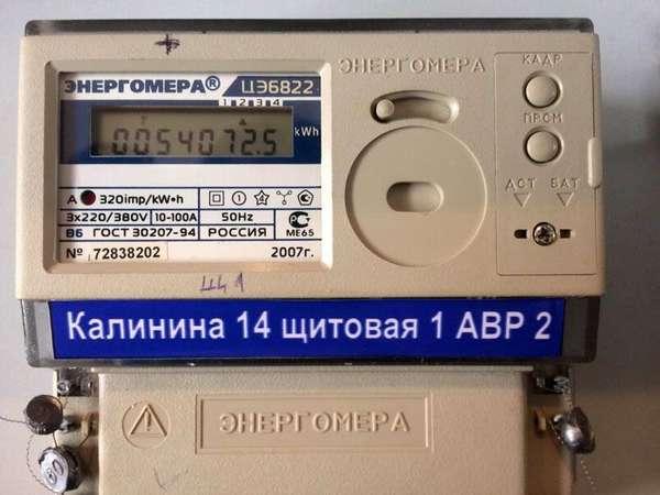Электросчетчик «Энергомера» довольно прост в использовании