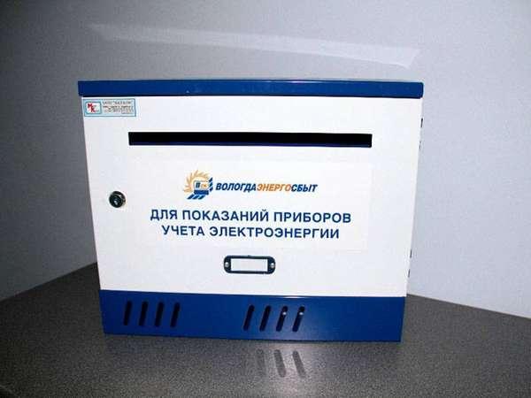 Примерно так выглядит абонентский ящик для подачи данных по счетчику электроэнергии