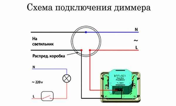 Схема подключения диммера к сети и осветительному прибору