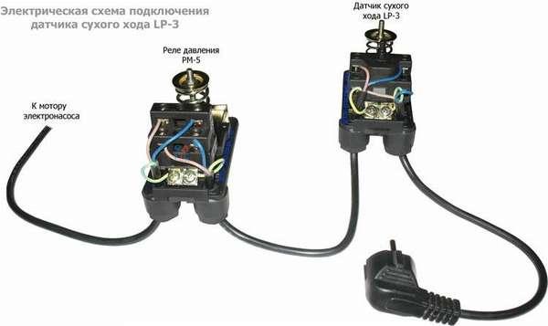 Электрическая схема подключения датчика сухого хода