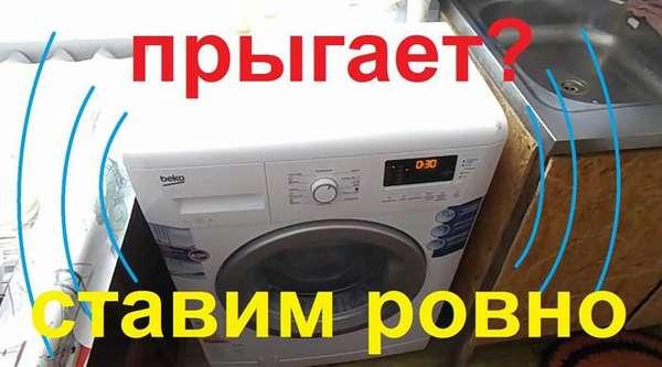 Убираем вибрацию стиралки