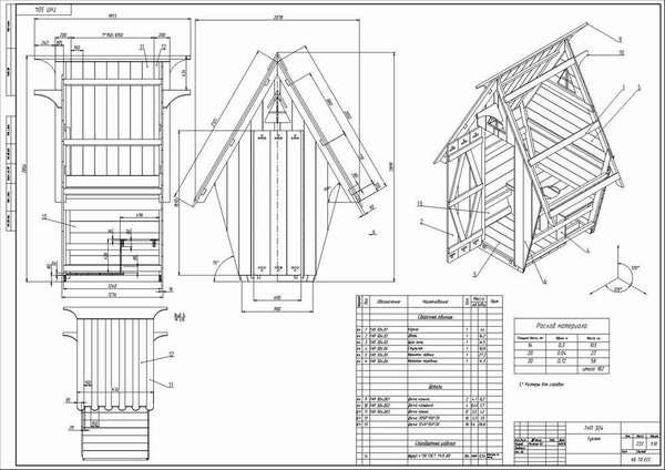 Рабочий чертеж туалета на даче с размерами