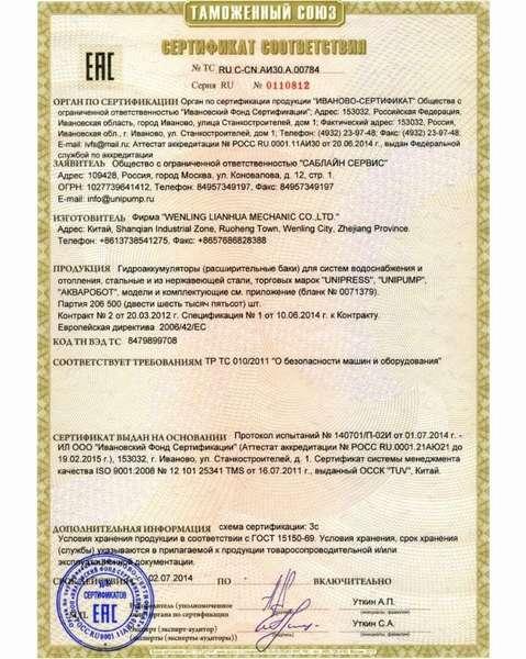 Сертификат соответствия на гидробак выглядит так