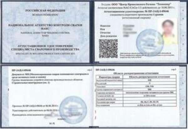 Уровни аттестации сварщиков НАКС и сроки их действия