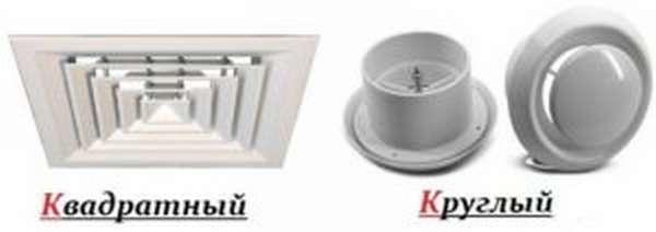Диффузоры для систем вентиляции